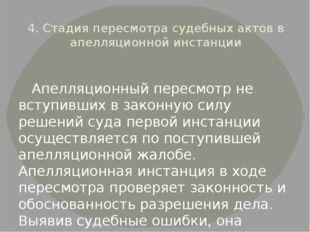 4. Стадия пересмотра судебных актов в апелляционной инстанции Апелляционный п