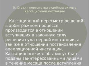5. Стадия пересмотра судебных актов в кассационной инстанции Кассационный пер