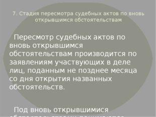 7. Стадия пересмотра судебных актов по вновь открывшимся обстоятельствам Пере