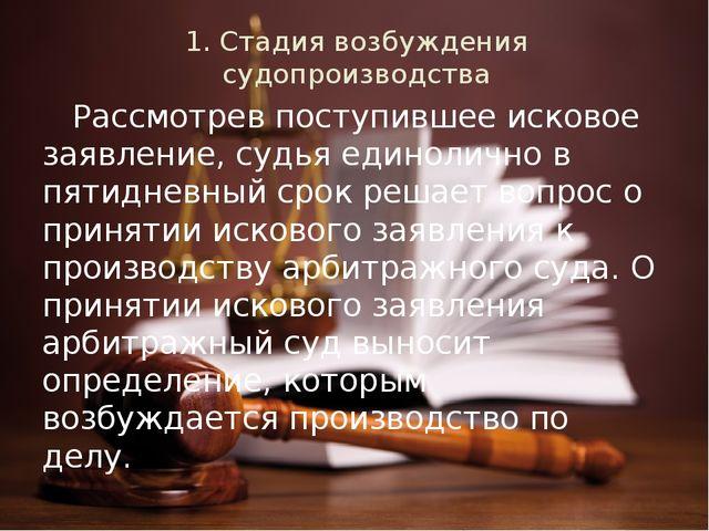 1. Стадия возбуждения судопроизводства Рассмотрев поступившее исковое заявлен...