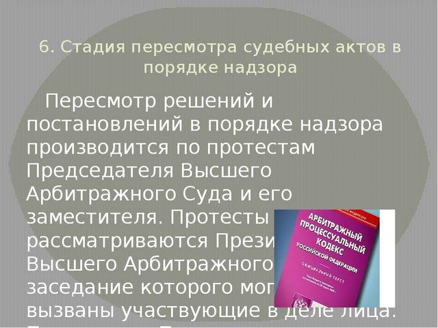 6. Стадия пересмотра судебных актов в порядке надзора Пересмотр решений и пос...