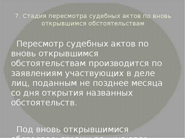 7. Стадия пересмотра судебных актов по вновь открывшимся обстоятельствам Пере...
