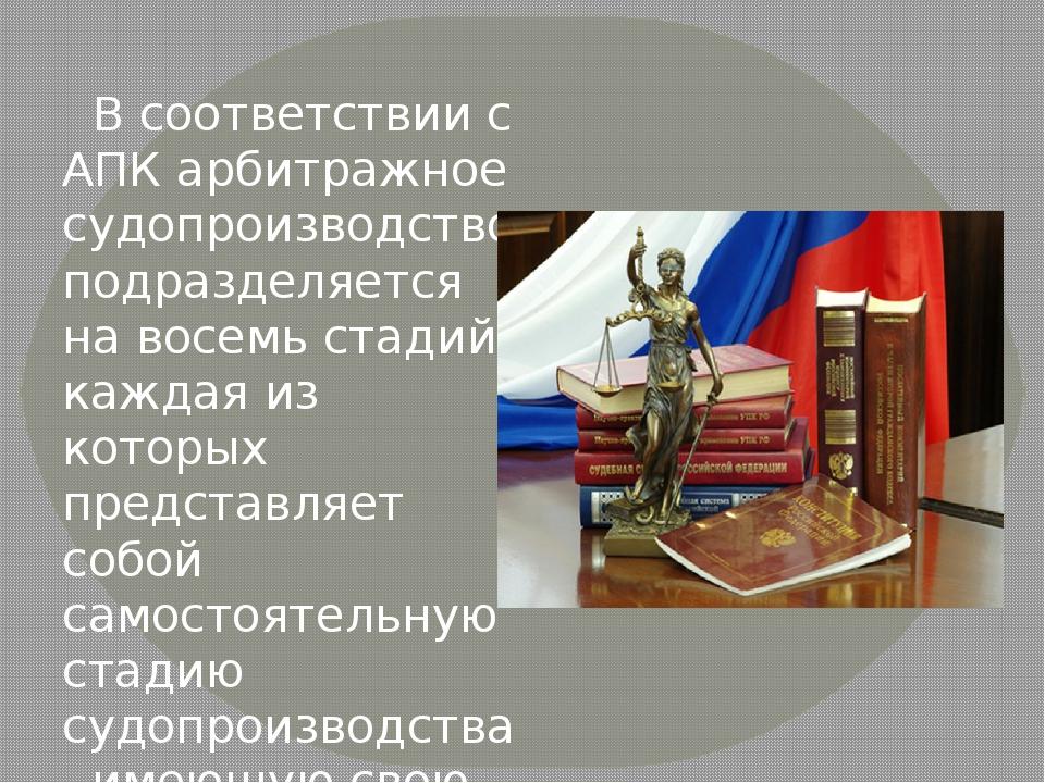 В соответствии с АПК арбитражное судопроизводство подразделяется на восемь с...