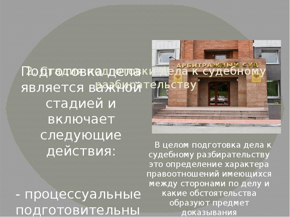 стадия подготовки к судебному разбирательству