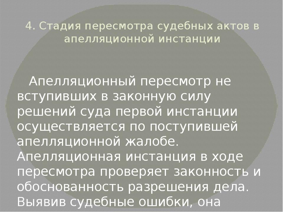 4. Стадия пересмотра судебных актов в апелляционной инстанции Апелляционный п...