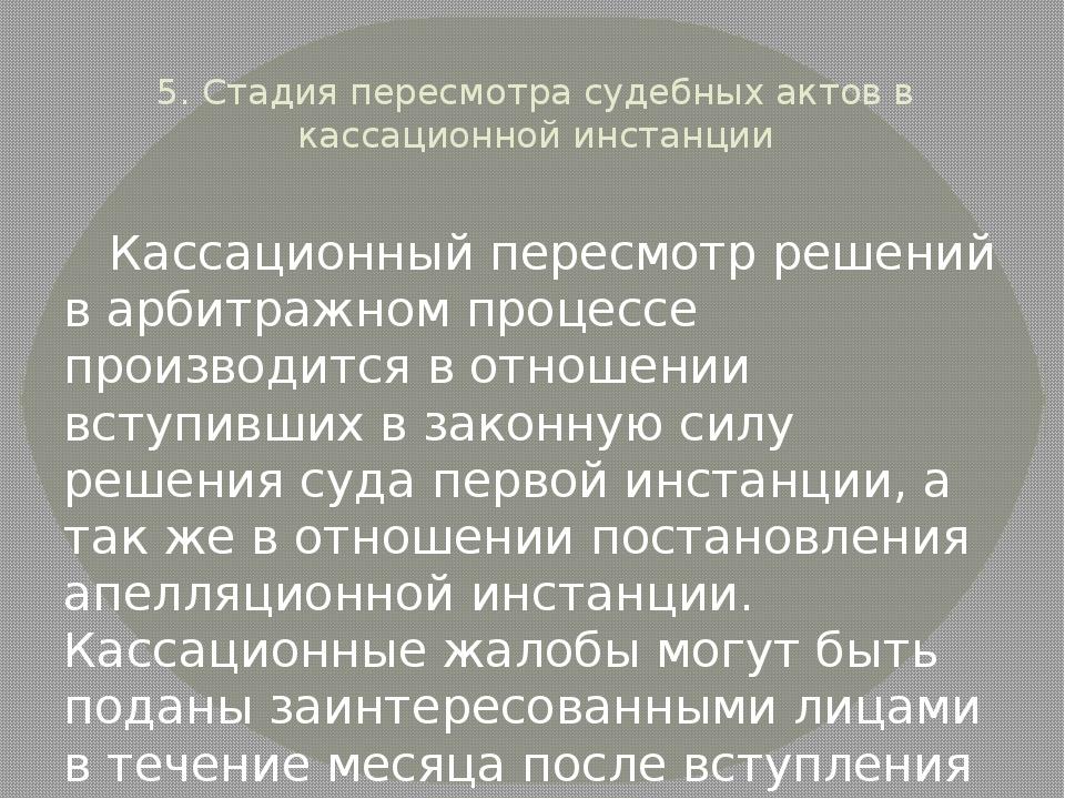 5. Стадия пересмотра судебных актов в кассационной инстанции Кассационный пер...