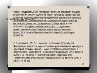 С 1 сентября 2012 г. во всех субъектах Российской Федерации вводится ку