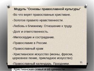 """Модуль """"Основы православной культуры"""" -Во что верят православные христиане. -"""