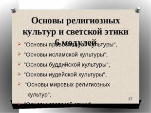 """Основы религиозных культур и светской этики 6 модулей """"Основы православной ку"""
