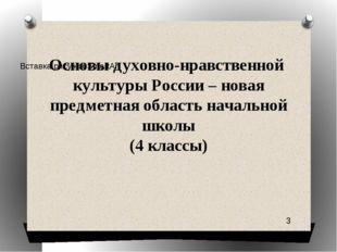 Основы духовно-нравственной культуры России – новая предметная область началь