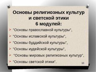 """Основы религиозных культур и светской этики 6 модулей: """"Основы православной к"""