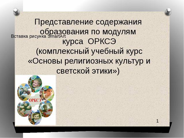 Представление содержания образования по модулям курса ОРКСЭ (комплексный уче...