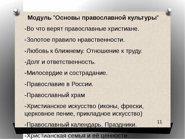 """Модуль """"Основы православной культуры"""" -Во что верят православные христиане. -..."""