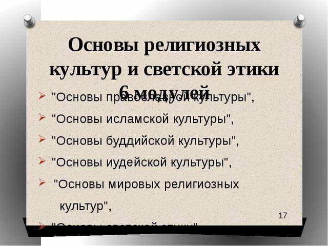 """Основы религиозных культур и светской этики 6 модулей """"Основы православной ку..."""