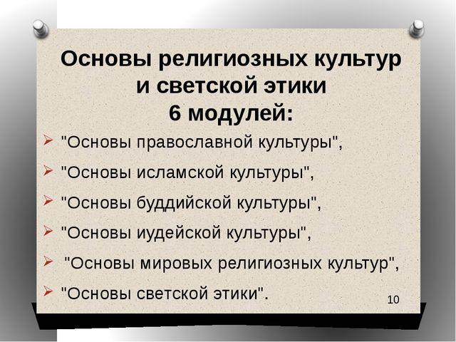 """Основы религиозных культур и светской этики 6 модулей: """"Основы православной к..."""