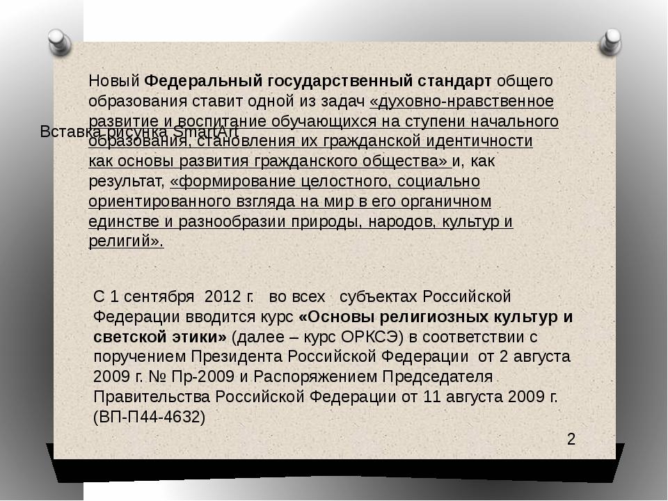 С 1 сентября 2012 г. во всех субъектах Российской Федерации вводится ку...