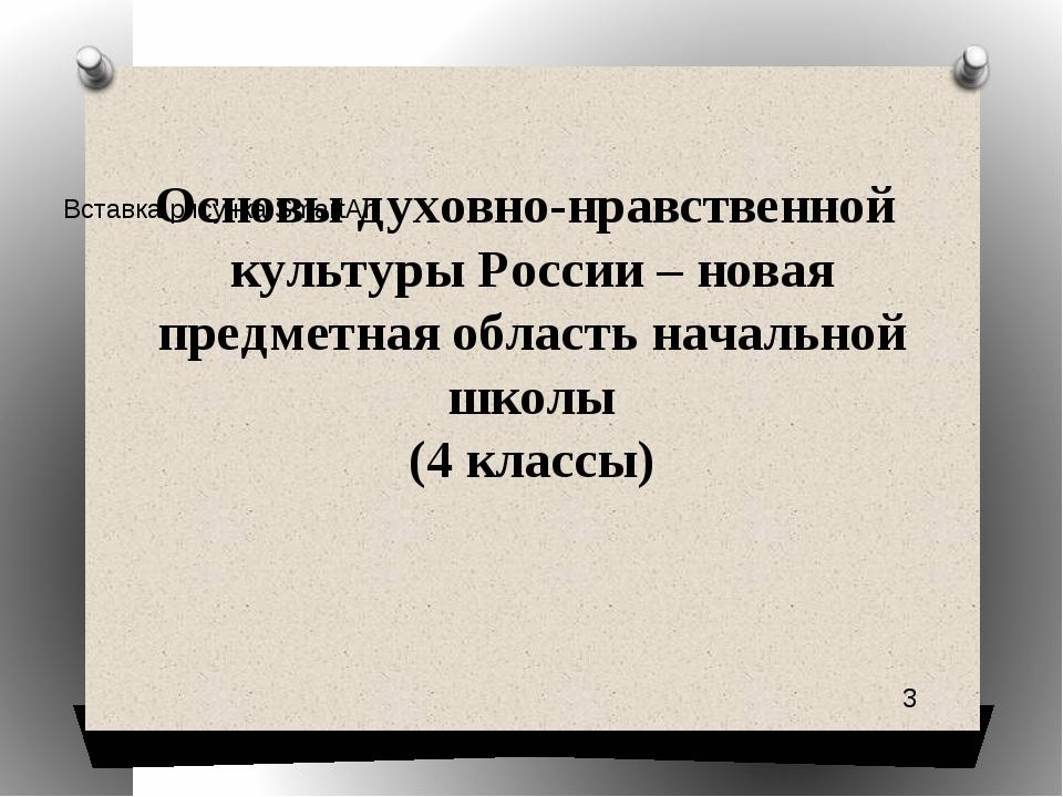 Основы духовно-нравственной культуры России – новая предметная область началь...