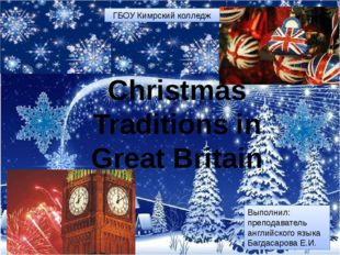 Christmas Traditions in Great Britain Выполнил: преподаватель английского яз