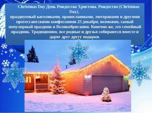 Christmas Day День Рождества Христова, Рождество (Christmas Day), празднуем