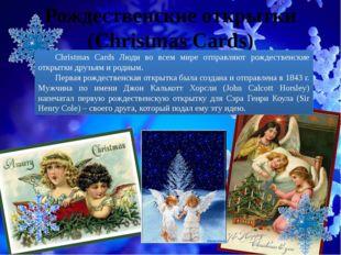 Рождественские открытки (Christmas Cards) Christmas Cards Люди во всем мире