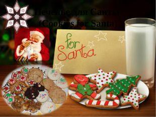 Печенье для Санты (Cookies for Santa)