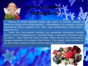 """День подарков (""""Boxing Day"""") Presents В основе традиции дарить друг другу и"""