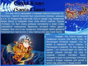 Санта Клаус (Santa Claus) Говорят, что Санта живет на Северном полюсе (th