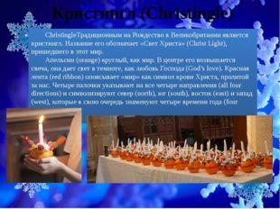Кристингл (Christingle) ChristingleТрадиционным на Рождество в Великобритани