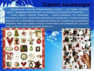 Официальное открытие Рождественского сезона — это Адвент (Advent). Адвент –