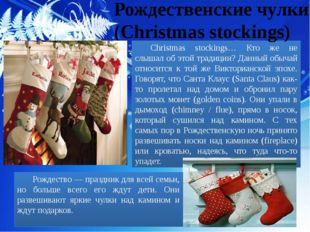 Christmas stockings… Кто же не слышал об этой традиции? Данный обычай относ