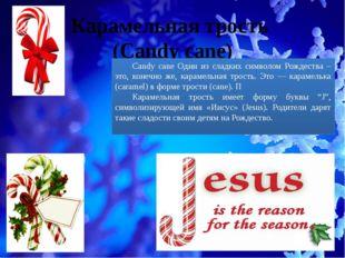 Карамельная трость (Candy cane) Candy cane Один из сладких символом Рождеств