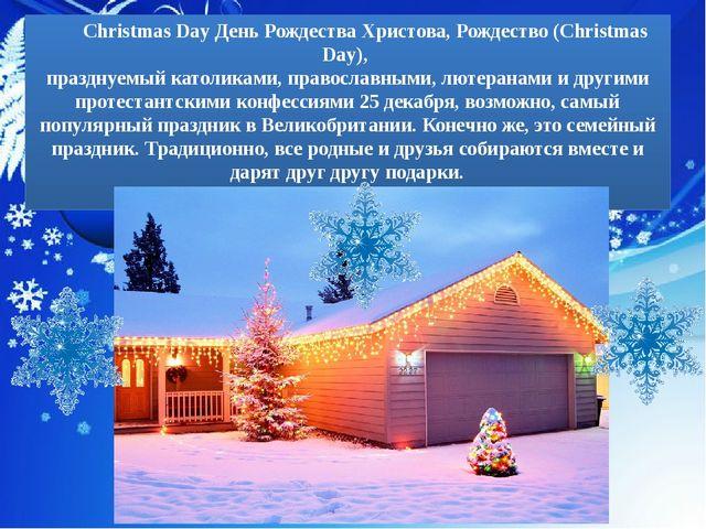 Christmas Day День Рождества Христова, Рождество (Christmas Day), празднуем...