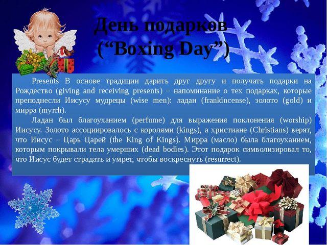 """День подарков (""""Boxing Day"""") Presents В основе традиции дарить друг другу и..."""