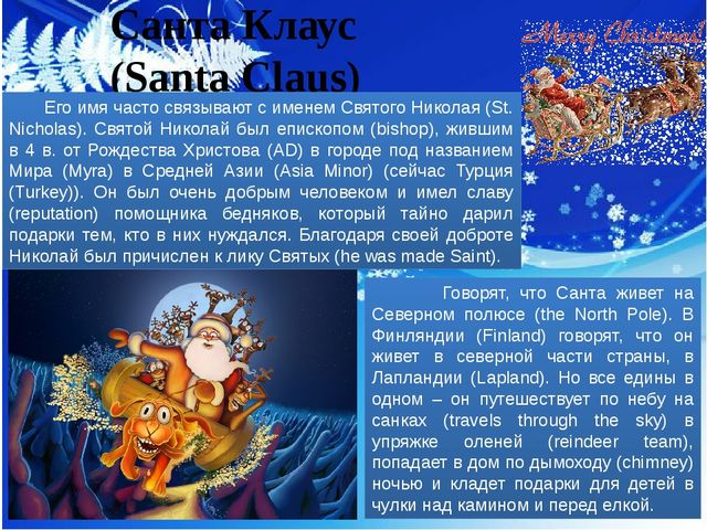 Санта Клаус (Santa Claus) Говорят, что Санта живет на Северном полюсе (th...