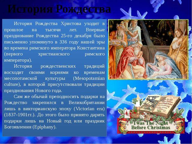 История Рождества История Рождества Христова уходит в прошлое на тысячи лет....