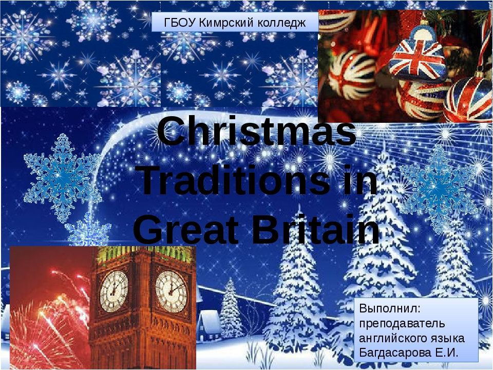 Christmas Traditions in Great Britain Выполнил: преподаватель английского яз...