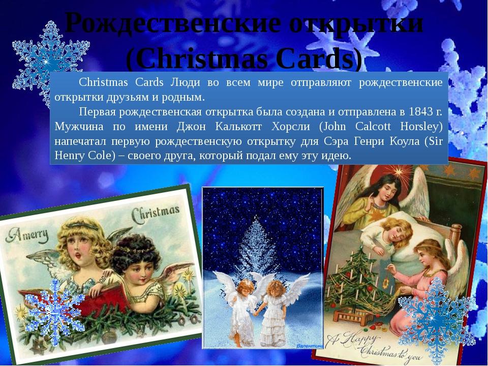 Рождественские открытки (Christmas Cards) Christmas Cards Люди во всем мире...