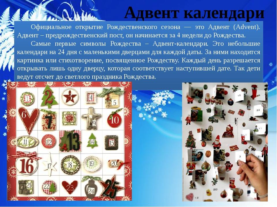 Официальное открытие Рождественского сезона — это Адвент (Advent). Адвент –...