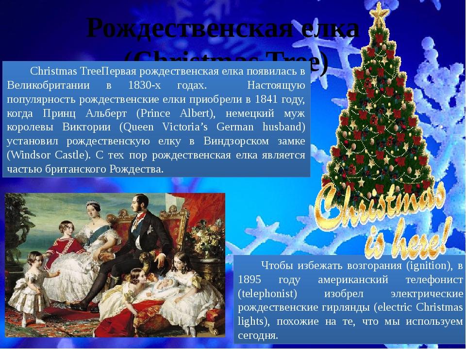 Рождественская елка (Christmas Tree) Christmas TreeПервая рождественская елк...