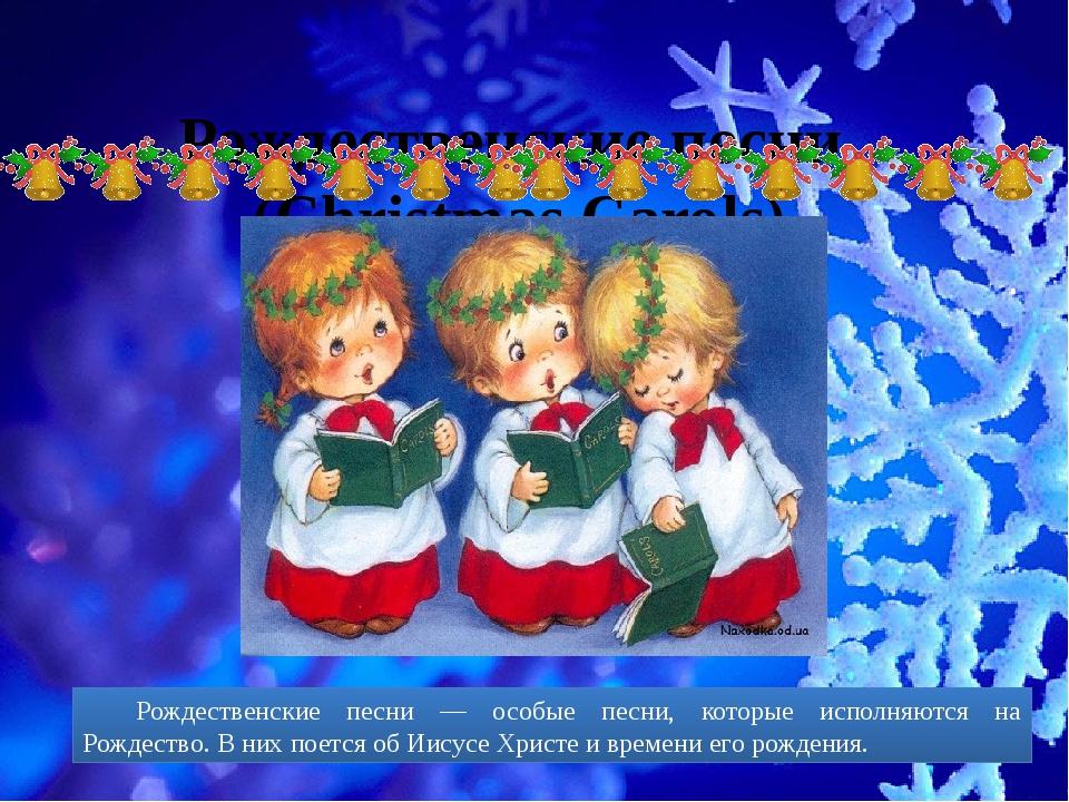 Рождественские песни (Christmas Carols) Рождественские песни — особые песни...