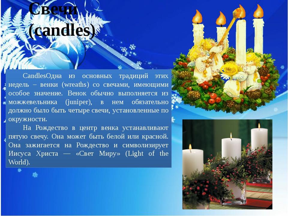 Свечи (candles) CandlesОдна из основных традиций этих недель – венки (wreat...