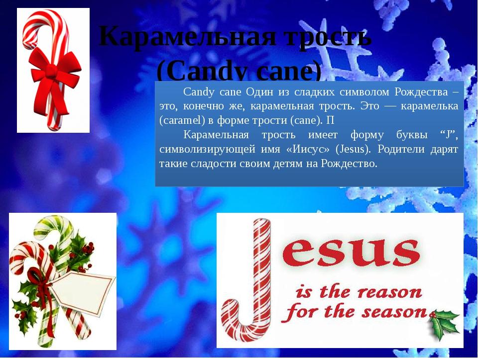 Карамельная трость (Candy cane) Candy cane Один из сладких символом Рождеств...