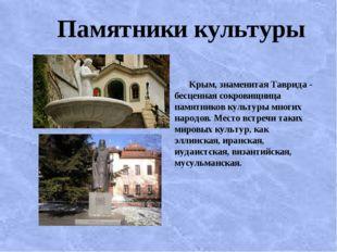 Памятники культуры Крым, знаменитая Таврида - бесценная сокровищница памятни