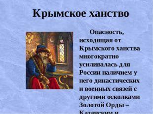 Крымское ханство Опасность, исходящая от Крымского ханства многократно усили