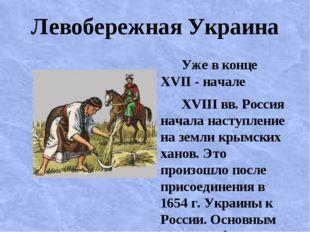 Левобережная Украина Уже в конце XVII - начале XVIII вв. Россия начала наступ
