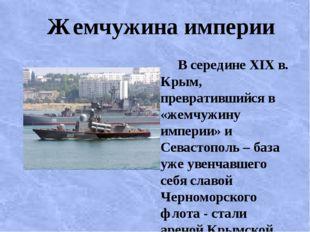 Жемчужина империи В середине XIX в. Крым, превратившийся в «жемчужину импери