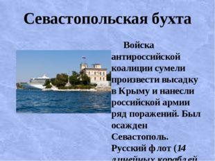 Севастопольская бухта Войска антироссийской коалиции сумели произвести высадк