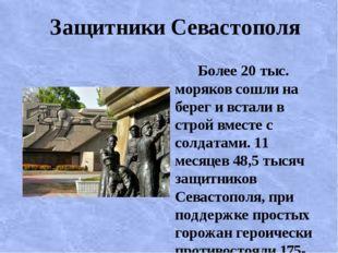 Защитники Севастополя Более 20 тыс. моряков сошли на берег и встали в строй