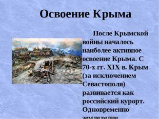 Освоение Крыма После Крымской войны началось наиболее активное освоение Крым