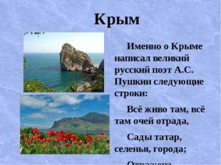 Крым Именно о Крыме написал великий русский поэт А.С. Пушкин следующие строк
